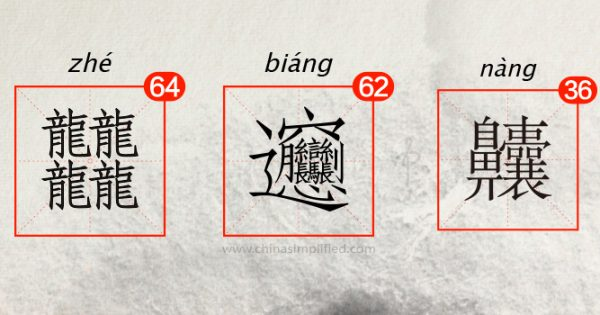 chinese character copy paste