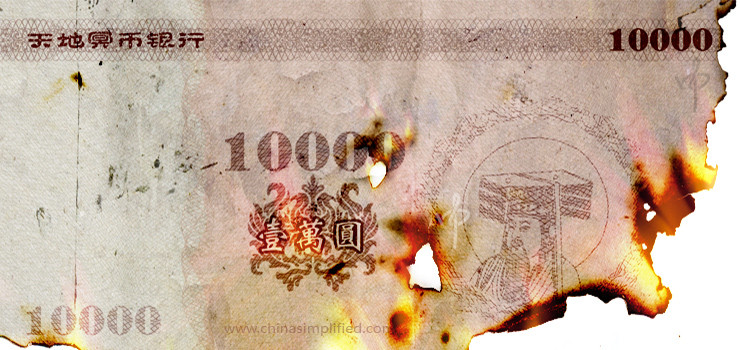 China Simplified: Qingming Festival - burning paper money