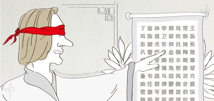 China Simplified: How to choose a Chinese Name