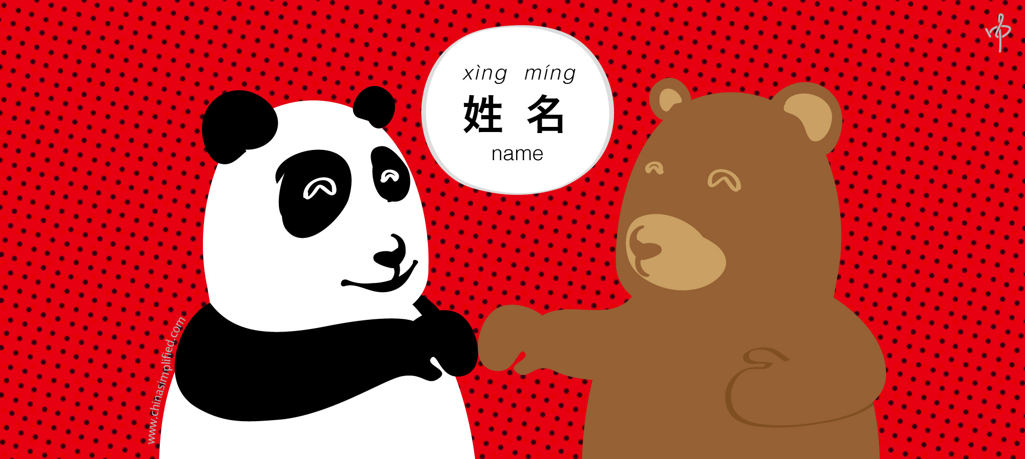 ASK China Simplified: Can you please give me a Chinese translation of my English name?