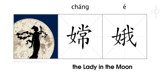 China Simplified: Mooncake Festival, Chang 'e