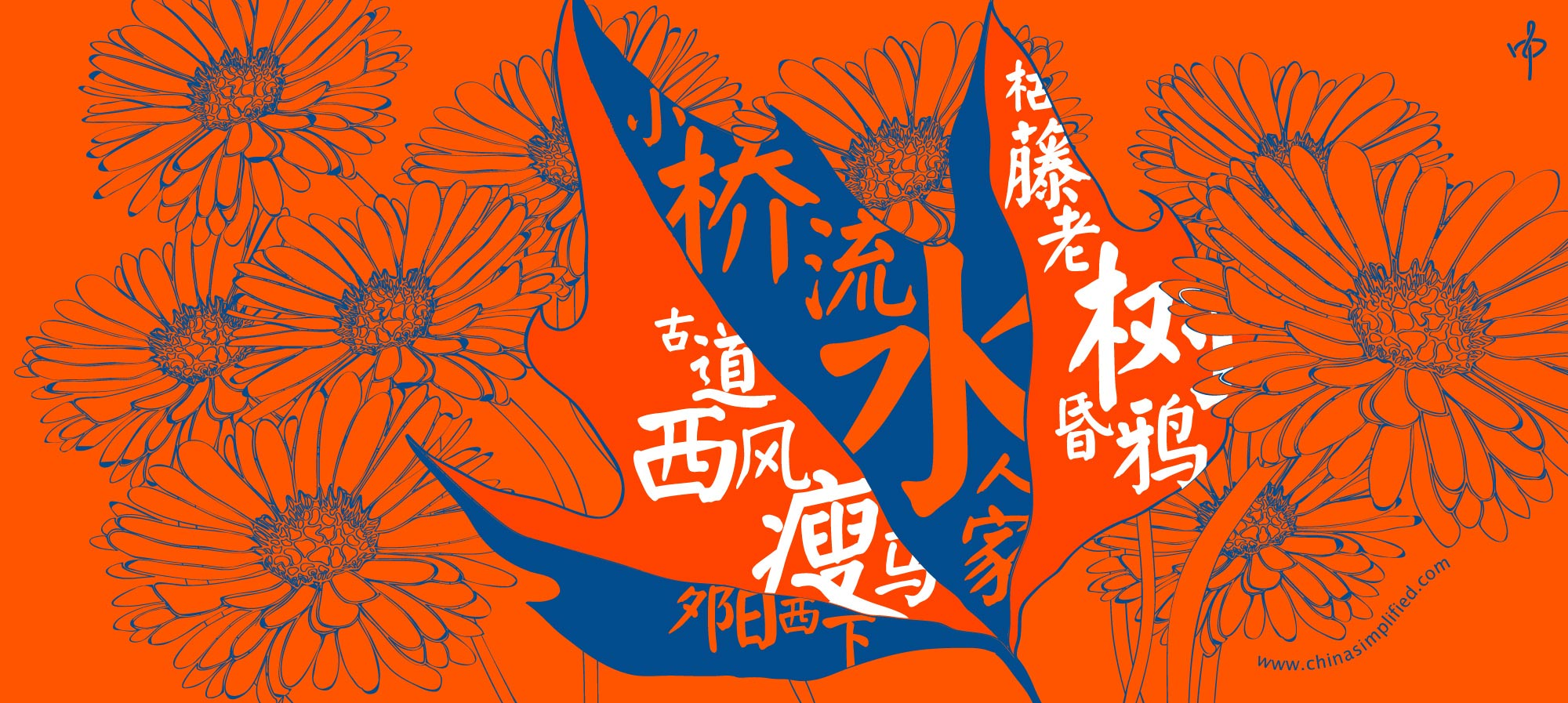 Autumn Impressions – A Cultural Collage of China's Fall Season