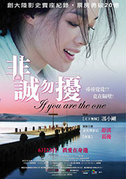 Chinese comedy: If You Are the One