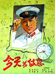 Chinese comedy: Today I Rest