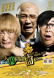 Chinese comedy: Lost in Thailand