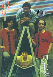 Chinese comedy: The Troubleshooters