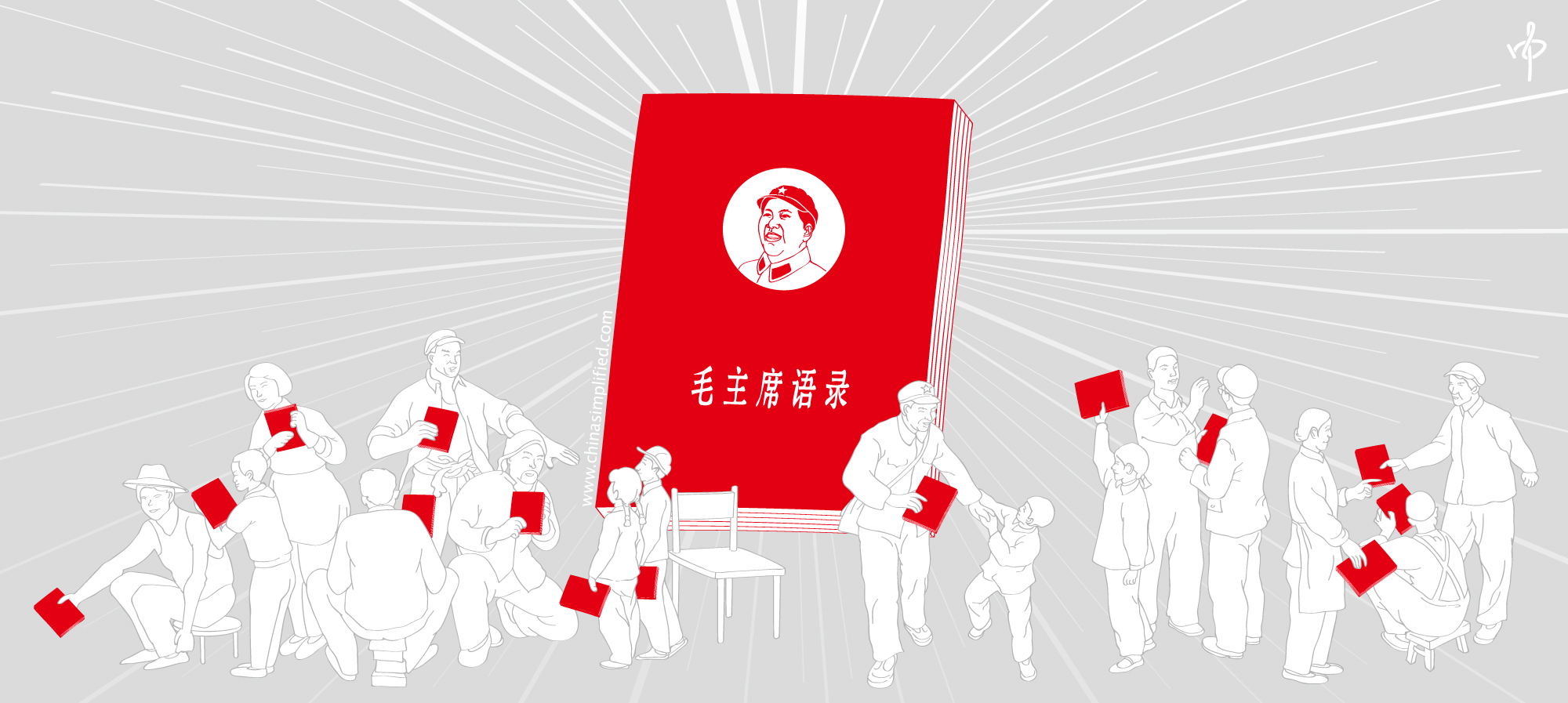 Viral Marketing: Mao's Little Red Book as a Case Study