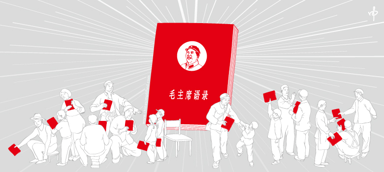 China Simplified: Mao's Little Red Book